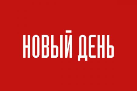 Новый день - newdaynews.ru - GuruChess.ru