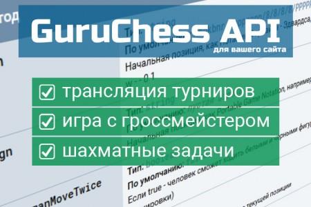 Онлайн трансляция шахматных партий - GuruChess.ru