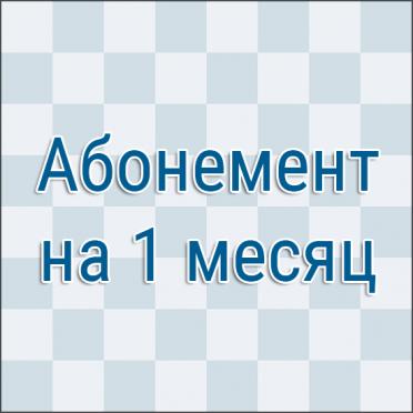 Абонемент на 1 месяц занятий шахматами с тренером