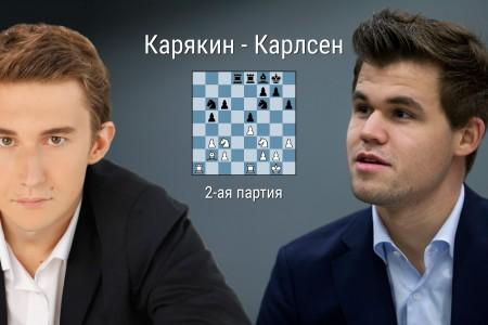 2 вторая партия - Карлсен - Карякин - Матч за звание чемпиона мира по шахматам 2016 - GuruChess.ru