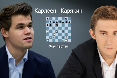 3 третья партия - Карлсен - Карякин - Матч за звание чемпиона мира по шахматам 2016 - GuruChess.ru