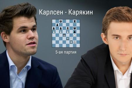 5 пятая партия - Карлсен - Карякин - Онлайн трансляция - Матч за звание чемпиона мира по шахматам 2016 - GuruChess.ru