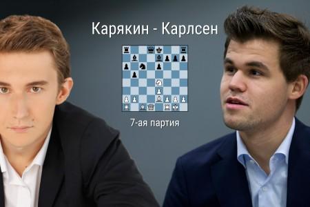 7 седьмая партия - Карлсен - Карякин - Онлайн трансляция - Матч за звание чемпиона мира по шахматам 2016 - GuruChess.ru