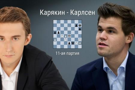 11 одиннадцатая партия - Карякин - Карлсен - Онлайн трансляция - Матч за звание чемпиона мира по шахматам 2016 - GuruChess.ru