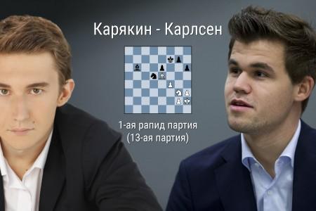 1 первая рапид партия (тай-брейк, 13 тринадцатая партия) Карлсен - Карякин, Онлайн трансляция Чемпионат мира по шахматам 2016 - GuruChess.ru