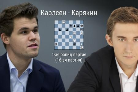 4 четвёртая рапид партия (тай-брейк, 16 шестнадцатая партия) Карлсен - Карякин Онлайн трансляция Чемпионат мира по шахматам 2016 GuruChess.ru